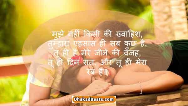Beautiful Romantic Love Shayari in Hindi