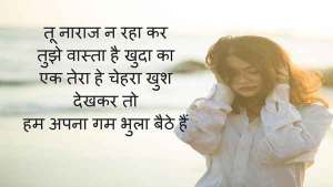 Read more about the article दर्द भरी शायरी WhatsApp Sad Status