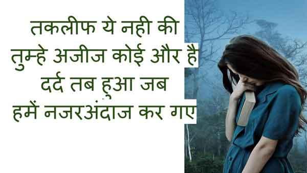 Sad Shayari and status for WatsApp and Facebook in Hindi (1)