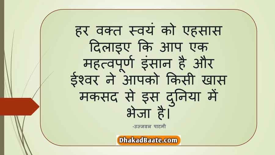 Ujjwal Patni Motivational Quotes in Hindi