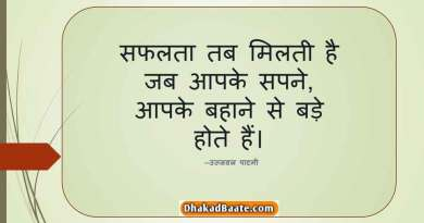 Ujjwal-Patni-hindi-Quotes