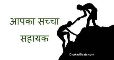 aapka-sachha-sahayak hindi article