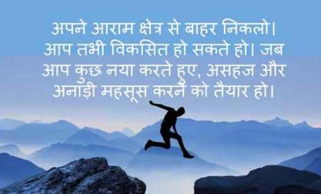 comfort zone hindi-motivational-quotes