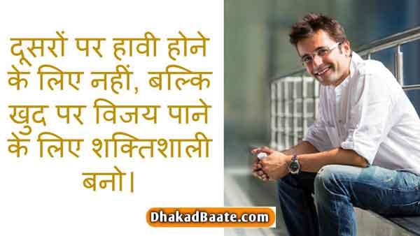 sandip-maheswari-quotes for whatsApp