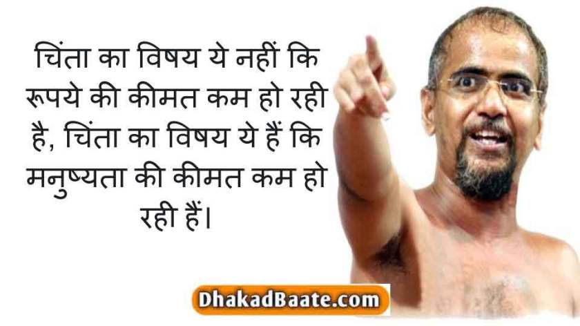tarun-sagar-quotes