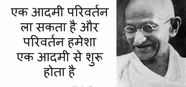 Mhatma Gandhi Life Lesson in Hindi