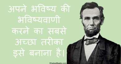 Abraham Lincoln hindi quotes