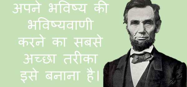 Abraham Lincoln hindi quotes