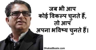 deepak-chopra-quotes-in-hindi