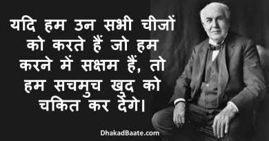 Thomas Edison Hindi Quotes