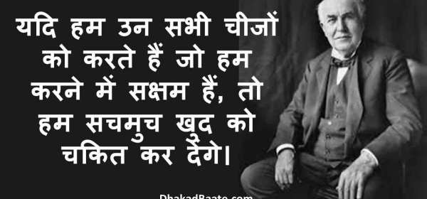 Thomas Edison Hindi Quotes