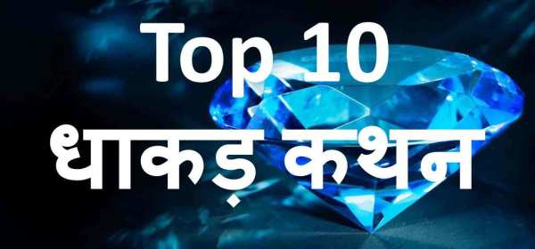 top dhakad anmol vichar