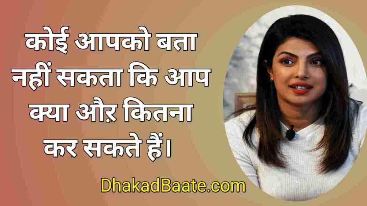 प्रियंका चोपड़ा के सुविचार