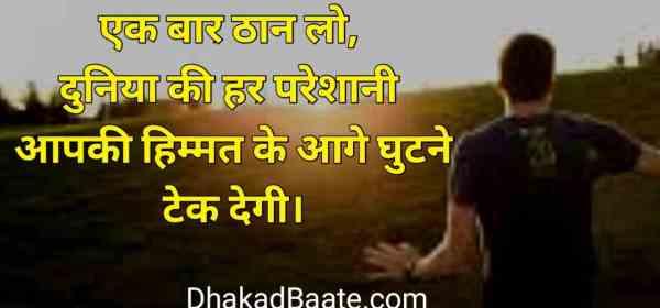 Dhakad anmol vachan
