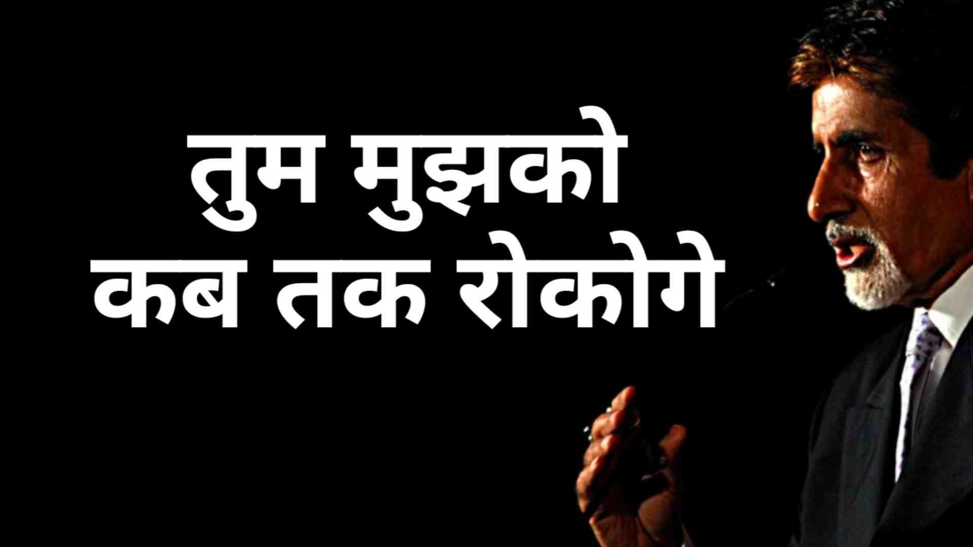 Read more about the article तुम मुझको कब तक रोकोगे-दिलों में आग लगा देने वाली अमिताभ बच्चन की कविता
