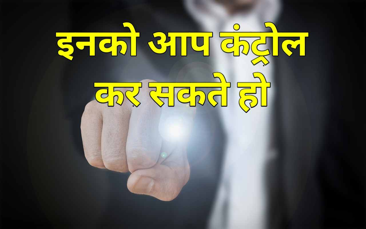 Read more about the article 8 चीज़े जो आप कंट्रोल कर सकते हो