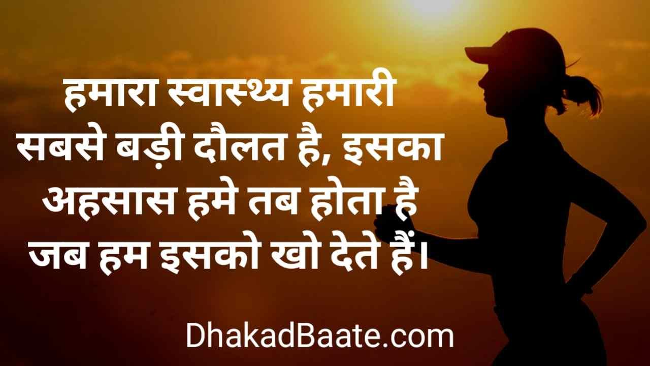Read more about the article स्वास्थ्य के प्रति जागरूकता पर सुविचार Hindi Fitness Quotes