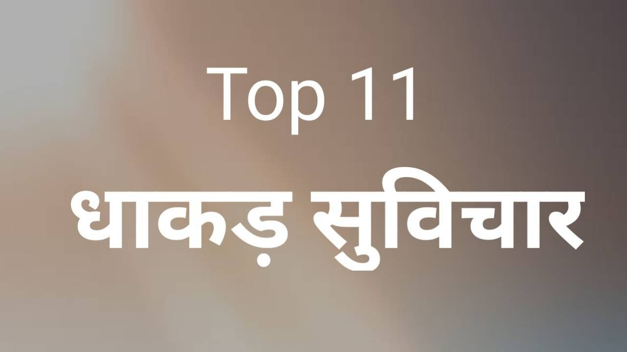Read more about the article बेस्ट धाकड़ कोट्स-Best Dhakad Suvichar