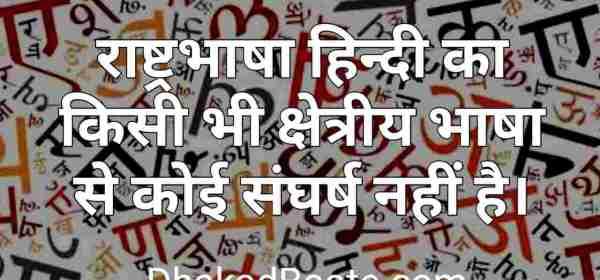 हिंदी दिवस पर महापुरुषों के अनमोल विचार