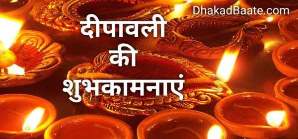दीपावली की हार्दिक शुभकामनाएं