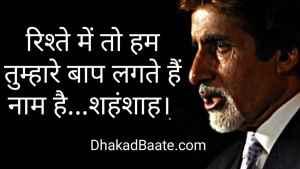 Read more about the article अमिताभ बच्चन के 35 फेमस डायलॉग जो आज भी लोगों की जुबान पर हैं
