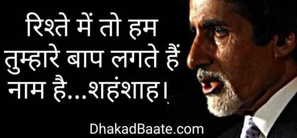 अमिताभ बच्चन के बॉलीवुड मूवीज के सर्वश्रेष्ठ डायलॉग