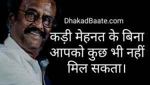 Read more about the article सुपरस्टार रजनीकांत के 11 अनमोल विचार-Rajinikanth Quotes in Hindi