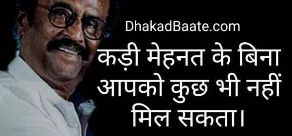 सुपरस्टार रजनीकांत के अनमोल विचार-Rajinikanth Quotes in Hindi
