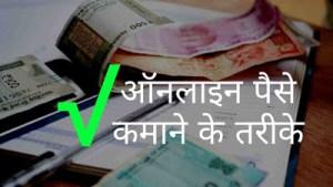 Read more about the article ऑनलाइन पैसे कैसे कमाए-इंटरनेट से पैसे कमाने के तरीके