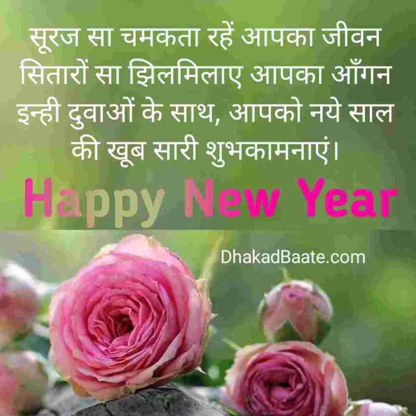 Happy new year shayari in hindi