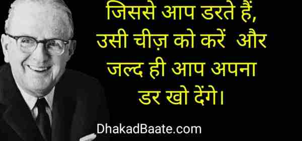Norman Vincent Peale Hindi Quotes
