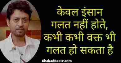 Irrfan Khan Quotes in Hindi