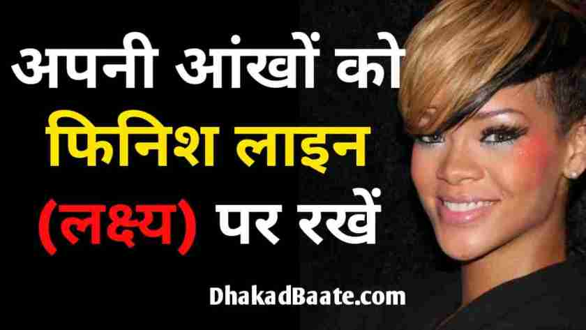 Rihanna quotes in Hindi
