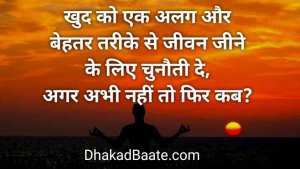 Read more about the article दंडपाणि के सर्वश्रेष्ठ 19 अनमोल विचार Dandapani Quotes in Hindi