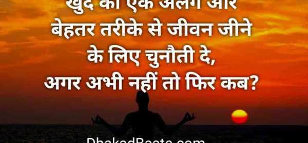 Dandapani Quotes in Hindi