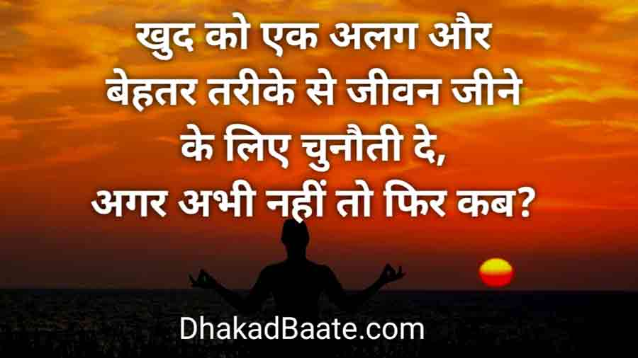 Dandapani Quotes in Hindi