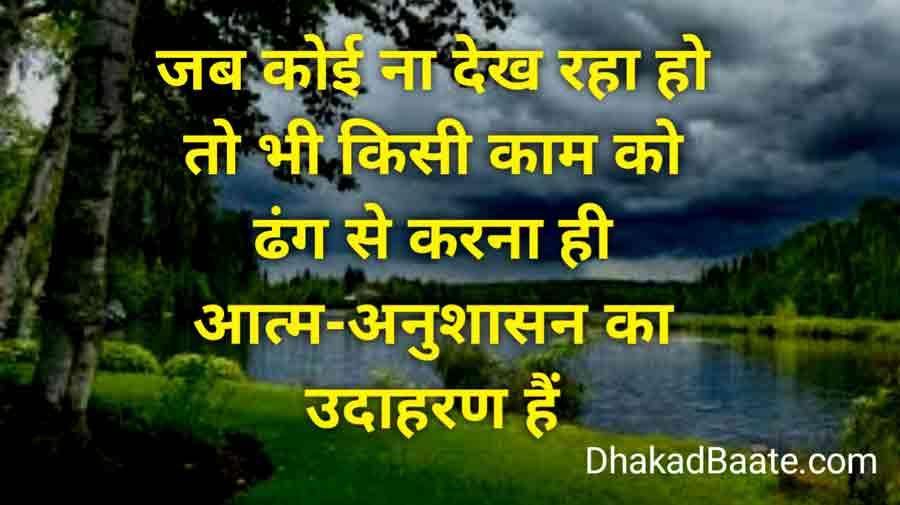 Read more about the article आत्म-अनुशासन पर सर्वश्रेष्ठ 23 अनमोल विचार-Self-Discipline Quotes in Hindi