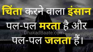 Read more about the article सर्वश्रेष्ठ 18 चिंता के बारे में अनमोल वचन Hindi Quotes On Worry