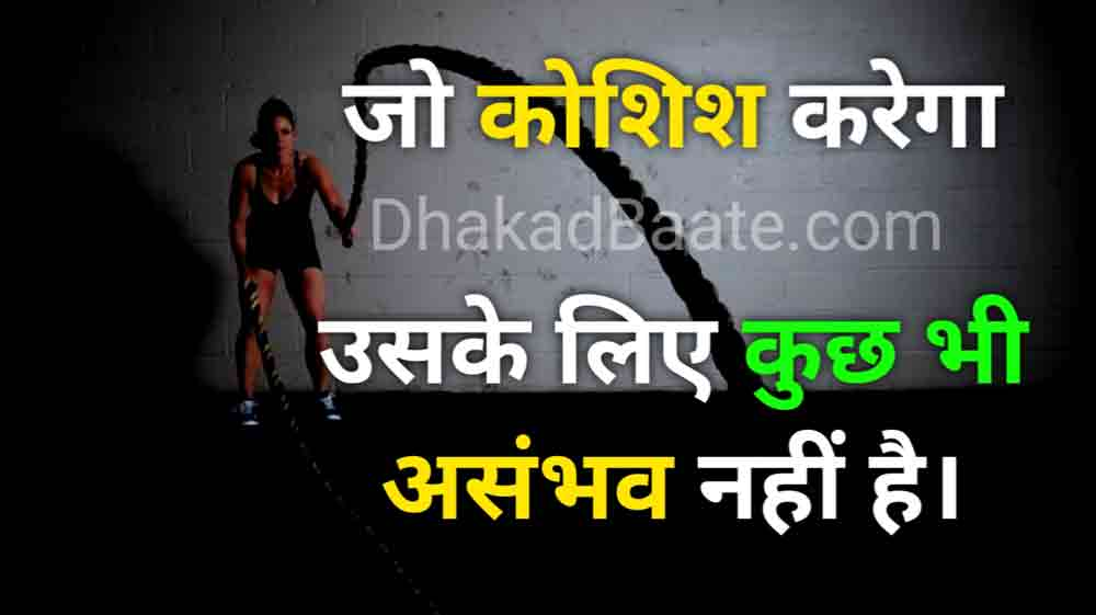 Read more about the article कोशिश पर सर्वश्रेष्ठ 25 अनमोल विचार-Quotes on Keep Trying In Hindi