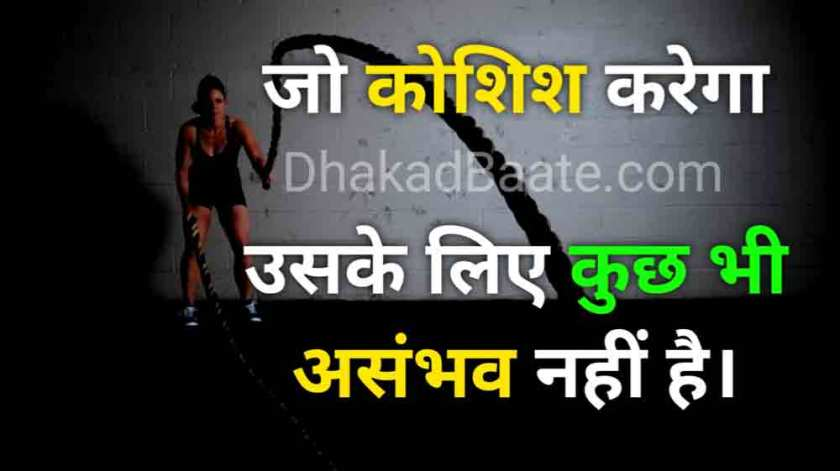 Quotes on Keep Trying In Hindi