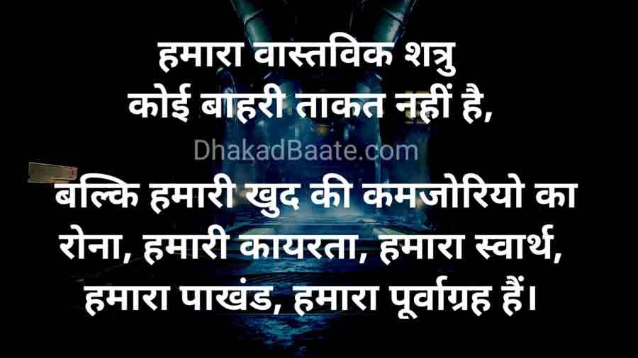 Sri Aurobindo Hindi Quotes