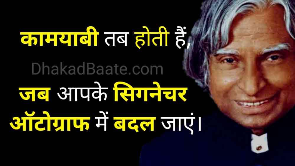 डॉ. एपीजे अब्दुल कलाम के सर्वश्रेष्ठ अनमोल विचार