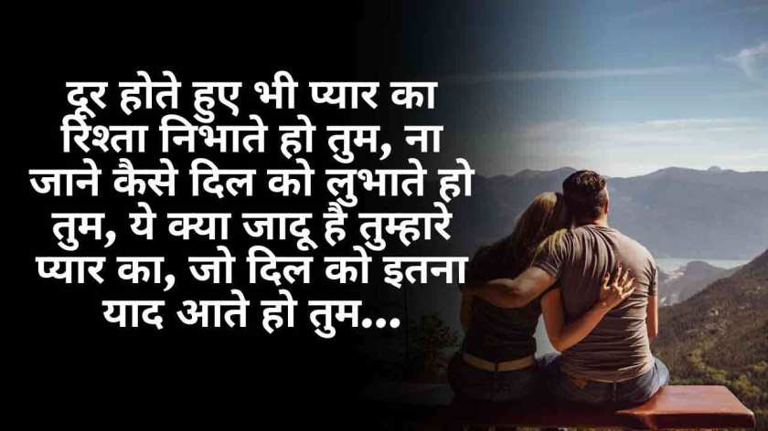 Best Ishq Quotes in Hindi