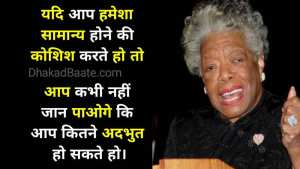 Read more about the article Top 31 माया एंजेलो के अनमोल विचार-Maya Angelou Quotes in Hindi