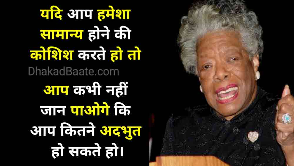 Maya Angelou Quotes in Hindi