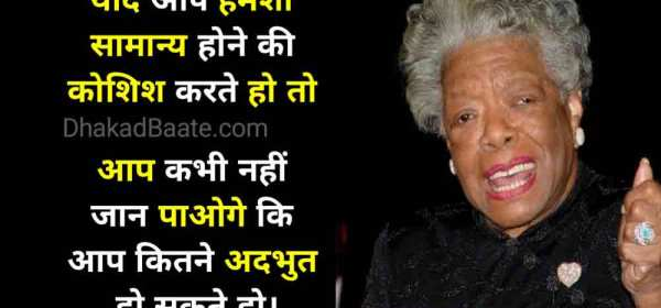 Maya Angelou Quotes in Hindi