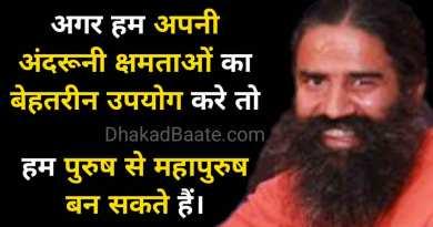 Baba Ramdev Hindi Quotes