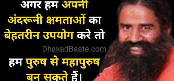 Baba Ramdev Hindi Quotes