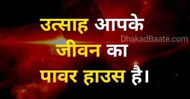 Enthusiasm Quotes in Hindi