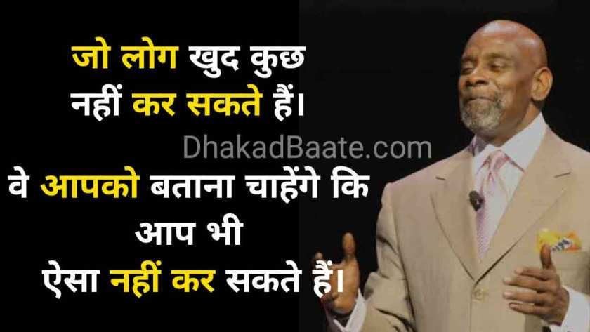 Chris-Gardner-Quotes-in-Hindi